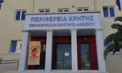 Επισκευή & συντήρηση τμήματος κτιρίου Περιφερειακής Ενότητας Λασιθίου